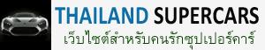Thailand Supercars – ข้อมูลเกี่ยวกับ Lamborghini Ferrari Porsche ฯลฯ  Supercar รถสปอร์ต