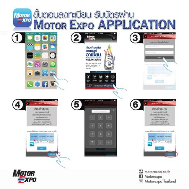 บัตรชมงาน MotorExpo2014 ฟรี
