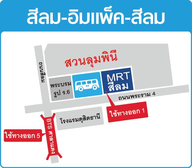 บริการรถ รับส่ง ฟรี เส้นทางที่ 3 สีลม Motor Expo 2014 มอเตอร์เอ็กซ์โป 2014