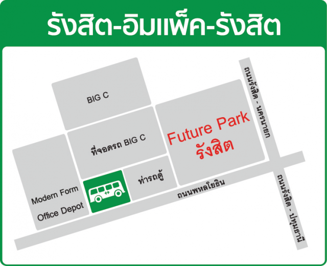 บริการรถ รับส่ง ฟรี เส้นทางที่ 4 ฟิวเจอร์พาร์ค รังสิต Motor Expo 2014 มอเตอร์เอ็กซ์โป 2014