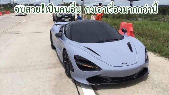 จบได้สวย! กรณี McLaren 720S( สีพิเศษ) โดนกระบะซิ่งชนท้าย