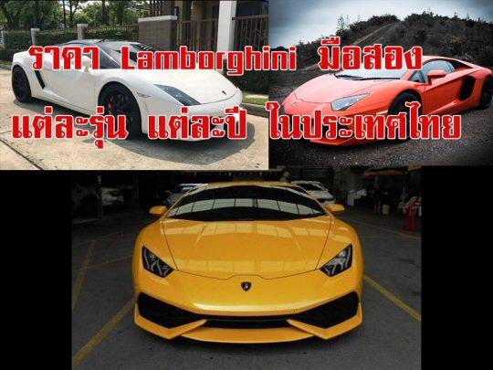 เปรียบเทียบราคา Lamborghini มือสอง แต่ละรุ่น แต่ละปี ในประเทศไทย