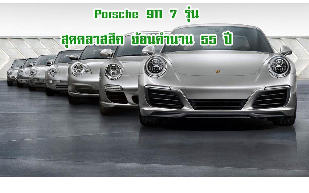 Porsche 911 7 รุ่น สุดคลาสสิค ย้อนตำนาน 55 ปี