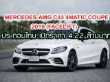 Mercedes-AMG C43 4MATIC Coupe 2019 Cover