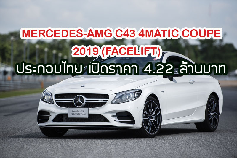 Mercedes-AMG C43 4MATIC Coupé 2019 (Facelift) ประกอบไทย เปิดราคา 4.22 ล้านบาท