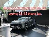 2019 Lamborghini Urus เปิดตัวอย่างเป็นทางการ เคาะราคา 23.42 ล้านบาท ไทย