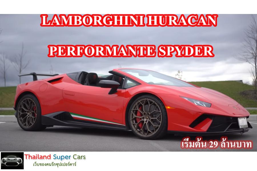 Lamborghini Huracan Performante Spyder กระทิงเปลี่ยวรุ่นเล็กเปิดประทุน