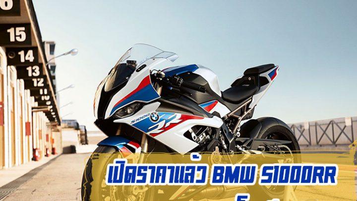 เปิดราคาเเล้ว BMW S1000RR โฉมปี 2020