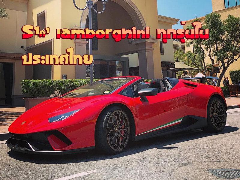 ราคา Lamborghini ทุกรุ่นในประเทศไทย (อัพเดท 2564)