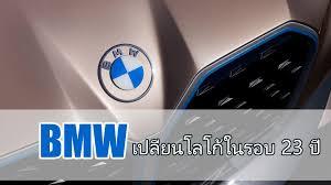 BMW ประกาศเปลี่ยนโลโก้ในรอบ 23 ปี