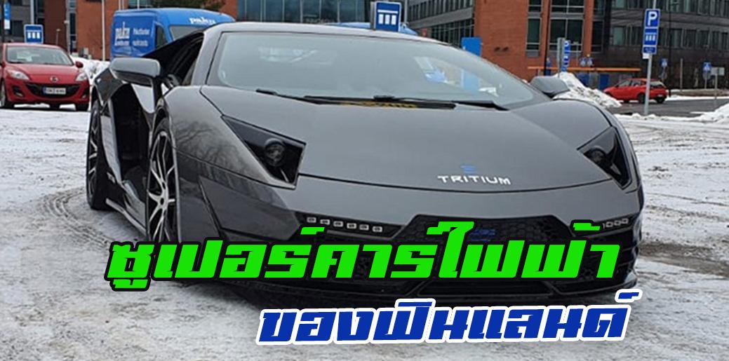 รถซูเปอร์คาร์ไฟฟ้าคันแรกของฟินแลนด์