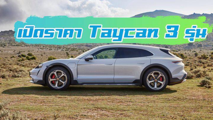 AAS เปิดราคา Taycan 3 รุ่น