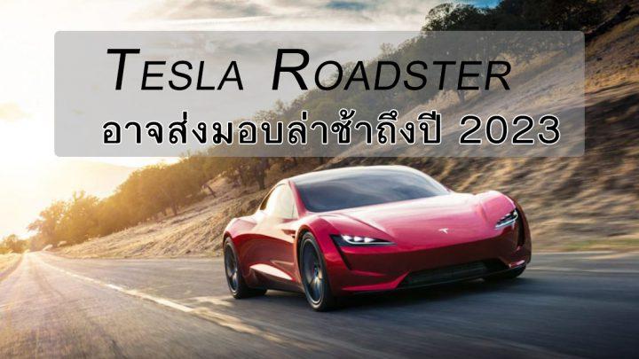 Elon Musk บอก Tesla Roadster อาจจะมีการส่งมอบล่าช้าถึงปี 2023